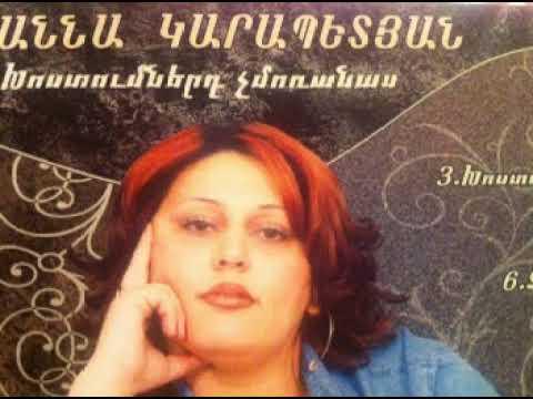 Anna Karapetyan - Ax achers tac