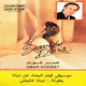 Omar Khairat - Hafl El Zefaf