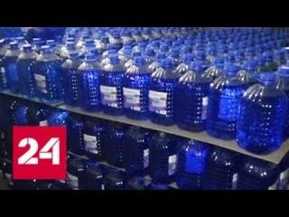 Сезон поддельной незамерзайки открыт: две тонны опасной продукции изъято в Подмосковье - Россия 24