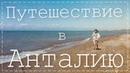 🏝🔥Влог из Анталии, обзор отеля Belek Soho Beach Club, Анталия 2019