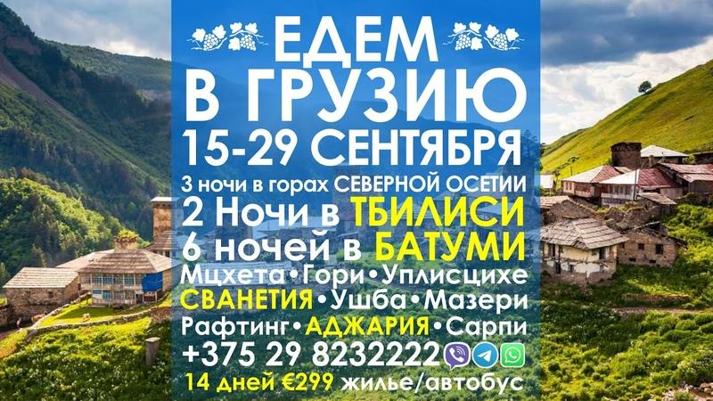 Поехали в Грузию 15 29 сентября Georgia4Belarus