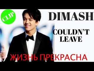 """DIMASH - """"Couldn't leave"""" / Жизнь прекрасна / Новый клип SUB"""