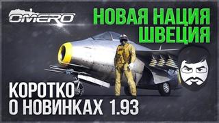 """НОВИНКИ ! """"САМОНАВОДЯЩИЕСЯ"""" ПТУР на Ка-50, Ми-28Н, А129 Mangusta и ШВЕЦИЯ в War Thunder"""