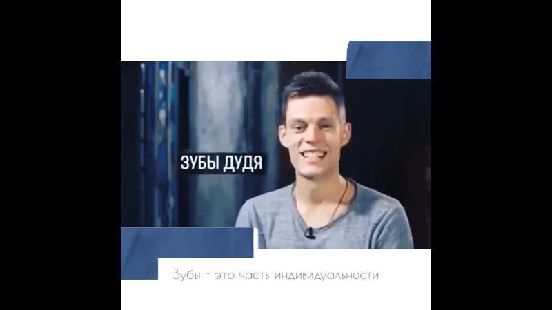 Зубы Дудя и Соколова