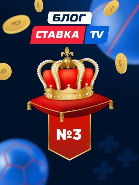 Блог СТАВКА TV №3. Перезагрузка в турнирах и увеличение банка