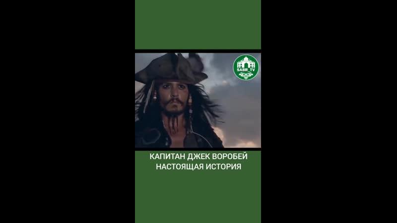Капитан Джек Воробей Настоящая история