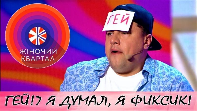 Гей или Фиксик спор лучших подруг Женский Квартал в Турции