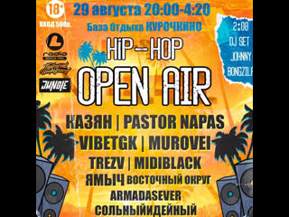 HIP-HOP OPEN AIR 29 АВГУСТА Курочкино