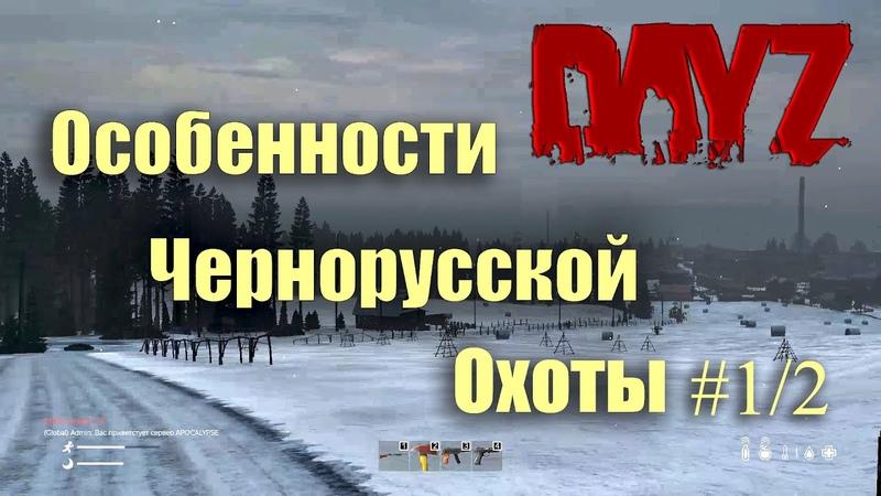 Выживание в Dayz standalone на сервере APOCALYPSE CHERNARUS PVE 1 2 серия