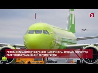 S7 Airlines о рекомендации Росавиации по полетам над Ираном