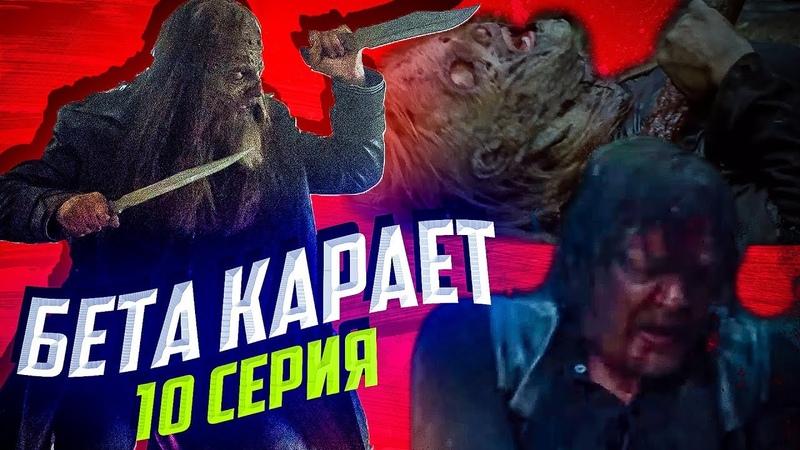 БЕТА КАРАЕТ Ходячие мертвецы 10 сезон 10 серия ОБЗОР ПРОМО
