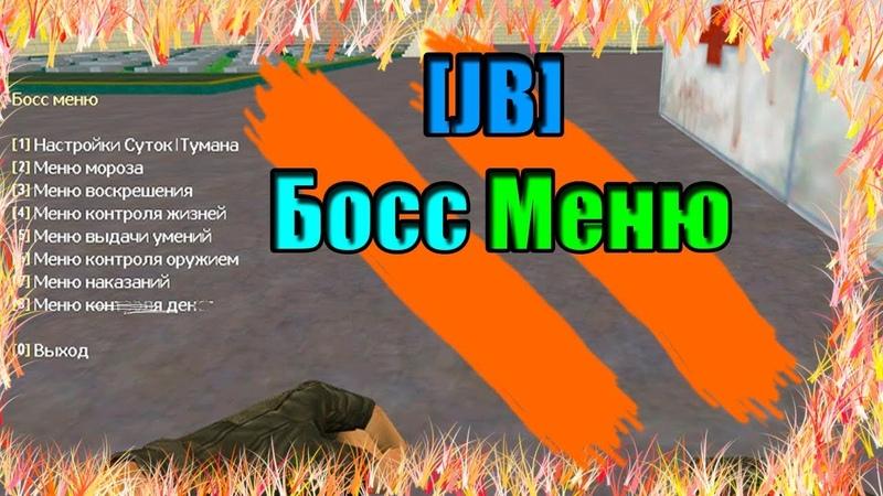 JB Босс Меню v2 6 BETA Исходник Приват Плагин для JailBreak серверов CS 1 6