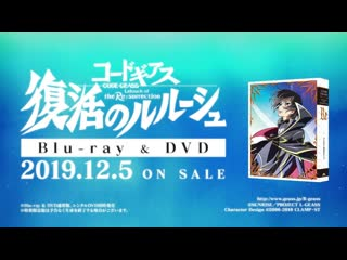 Code geass lelouch of the resurrection blu-ray dvd release announcement pv