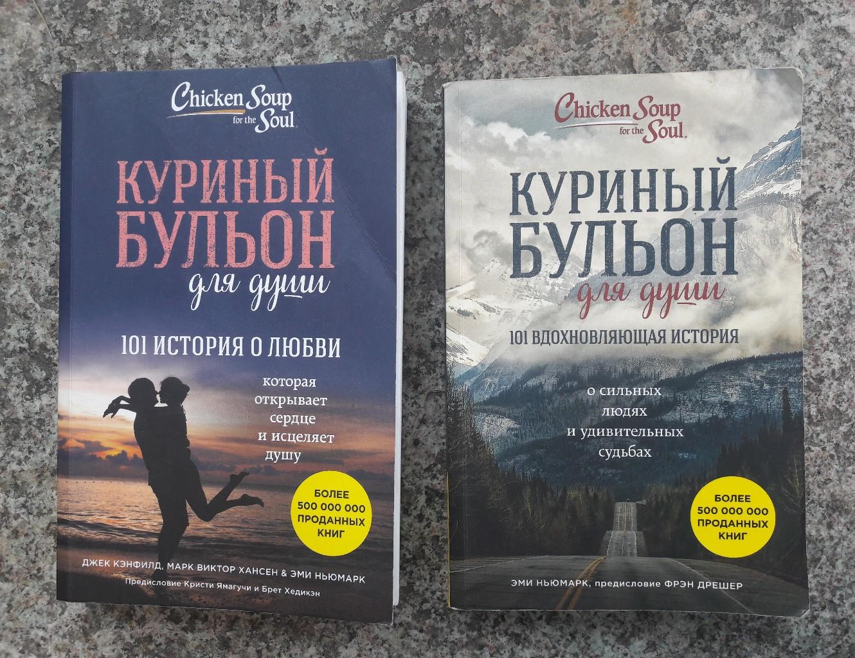 Продам книги: 1. куриный бульон-800тг 2.на 50 оттенков темне
