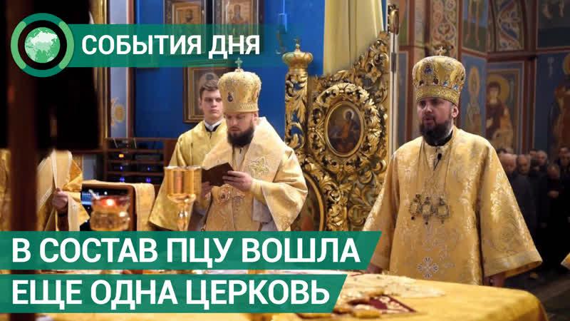 Украинская автокефальная православная церковь прекратила существование События дня ФАН ТВ
