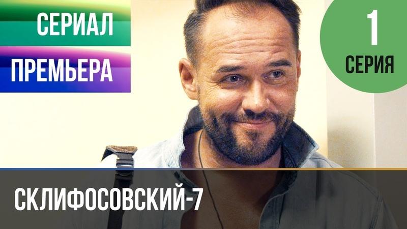 Склифосовский 7 сезон 1 серия Склиф 7 Мелодрама 2019 Русские мелодрамы