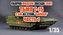 Сборка модели ТБМП Т 15 с боевым модулем Байкал