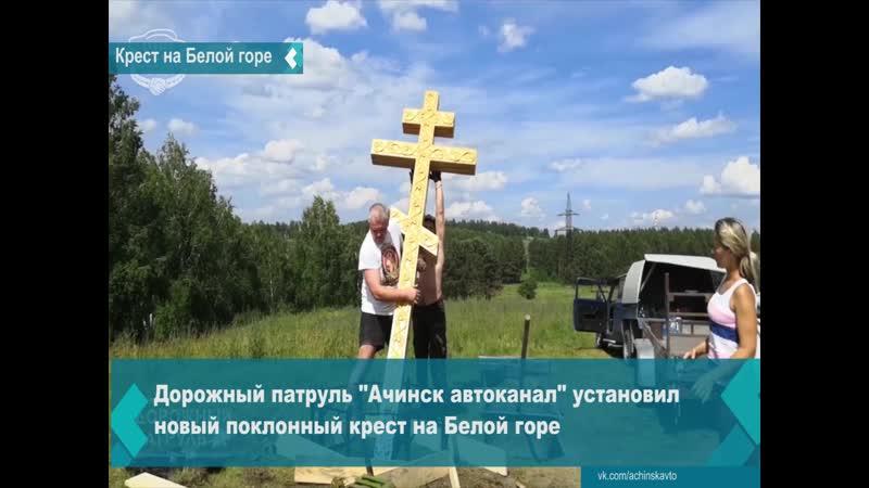 На Белой горе активистами из дорожного патруля Ачинск автоканал установлен новый поклонный крест