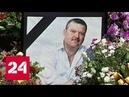 Убийство Михаила Круга что рассказал главарь Волков Россия 24
