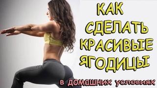 Комплекс упражнений для ягодиц / Бразильские ягодицы / Как накачать ягодицы дома