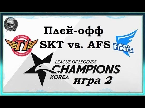 SKT vs. AFS Игра 2 | Round 1 LCK Summer 2019 | Плей-офф Кореи | SK Telecom 1 Afreeca Freeks