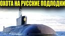 Авиация Британии готовится к охоте на русские подлодки