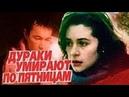 ДУРАКИ УМИРАЮТ ПО ПЯТНИЦАМ, боевик, криминальный, 1990, КЛАССНЫЕ ФИЛЬМЫ СССР