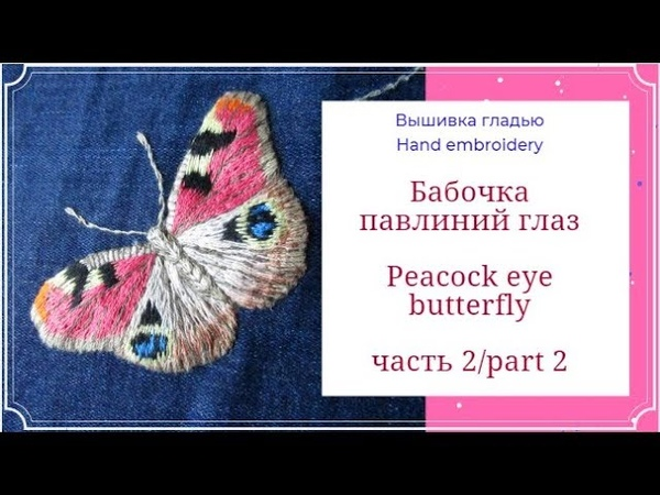 Вышивка гладью/Hand embroidery/Бабочка павлиний глаз/Peacock eye butterfly/часть 2