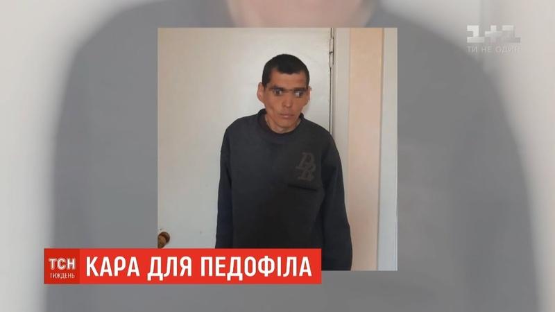 У Кривому Розі поліція відпустила педофіла, який напав на 8-річну дівчинку