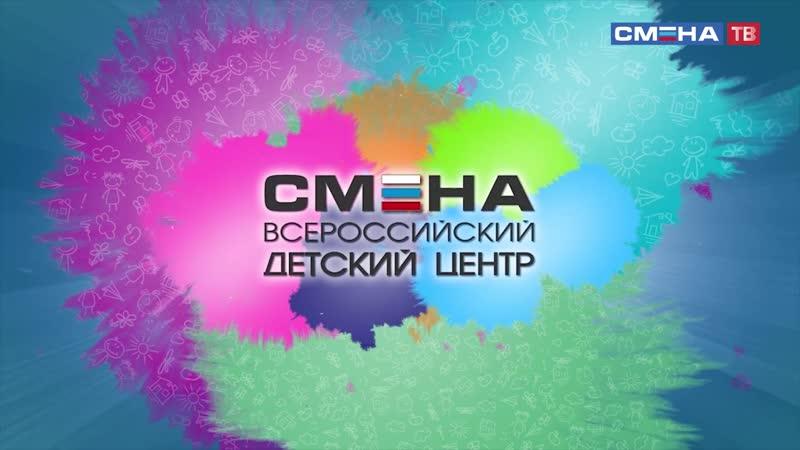 «Юные следователи» поздравили Следственный комитет с днём Государственного флага РФ в ВДЦ «Смена»