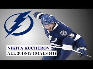 Nikita Kucherov. All 41 Goals 18/19 NHL Season