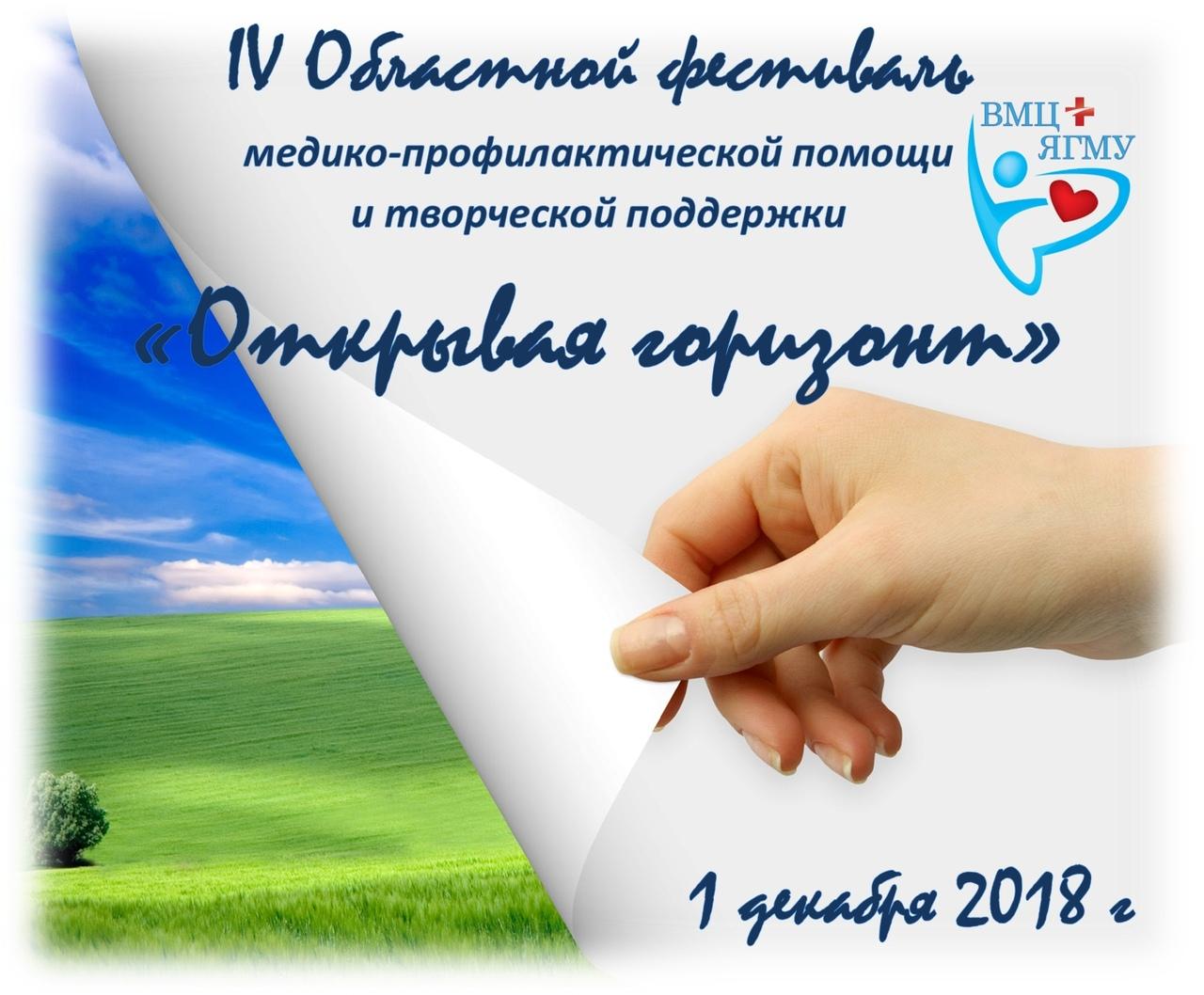 Афиша Ярославль Открывая горизонт - 2020