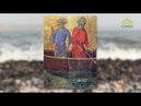 Паломники онлайн 2019 Апостолы Христа Часть 1 Об апостолах Петре и Андрее