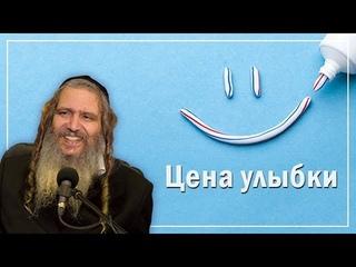 Цена улыбки | Рав Шалом Аруш