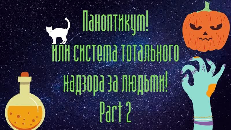 Паноптикум 2 Часть!