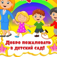 ДОУ Детский сад №14 Красносельского района 3 ясе