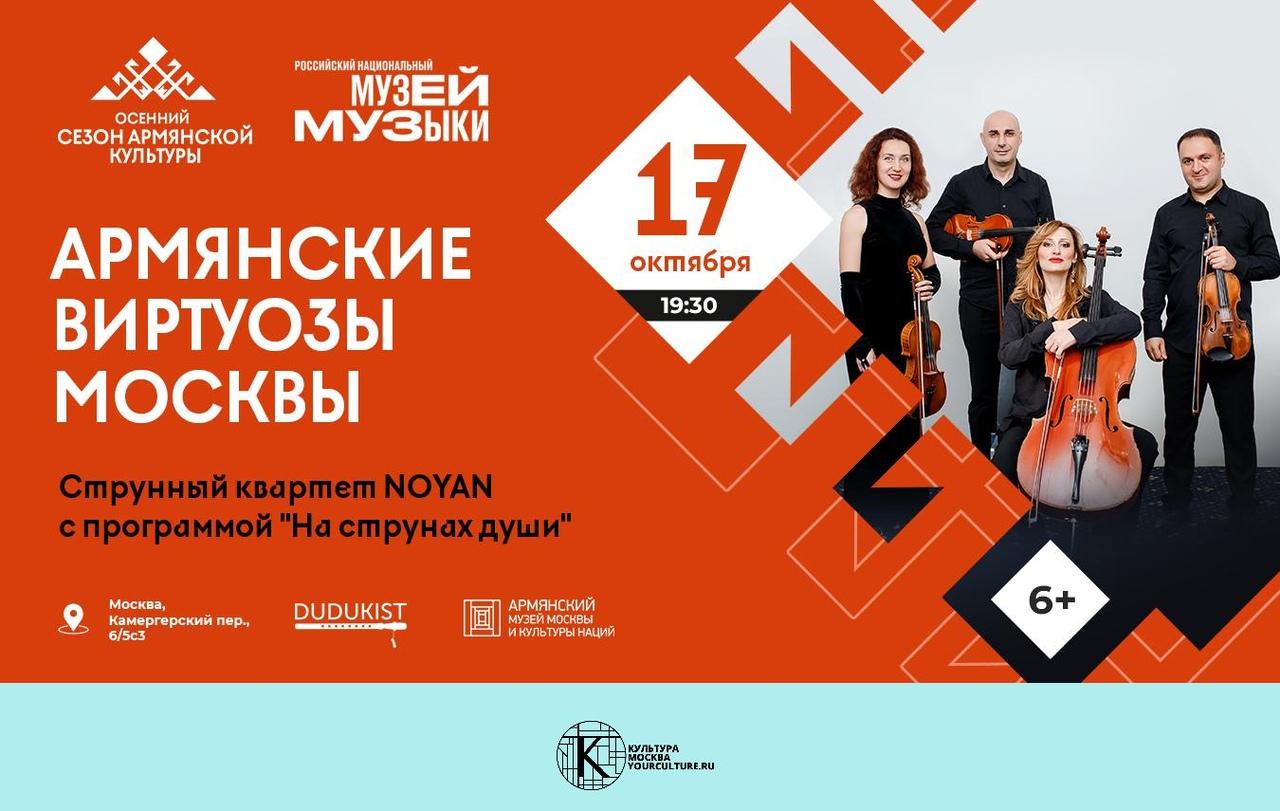 Концерт «Армянские виртуозы Москвы»