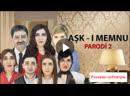 AŞK I MEMNU PARODİ 2 русские субтитры