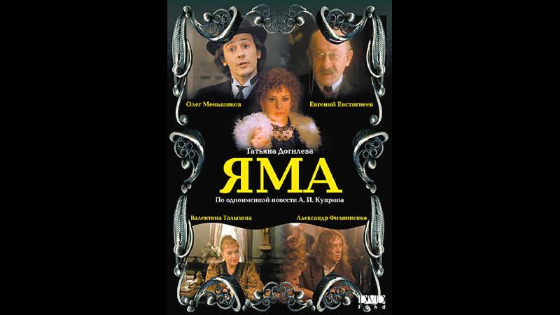 Яма (1990) DVDRip | Автор рипа Andripan