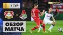 ЛЧ | «Байер» - «Локомотив» 1:2 | Обзор матча