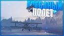 Миссии с полетами в гта! Это самое худшее что можно придумать! ➤ GTA 5 30 ● Монтаж Смешные моменты