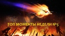 Топ моменты недели 5 Божественный реворк