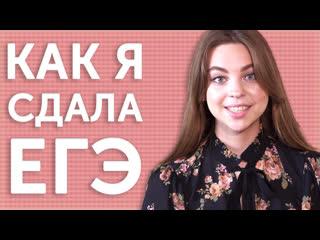 ХИТРОСТИ И УЛОВКИ Как Liza Says сдала ЕГЭ по англиискому реакция на экзамен