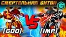 War Robots. GOD vs IMP! Mortal Combat! Смертельная Битва! Attack of the Gods! 59 robots die!