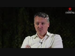 Игорь Стрелков: СДАЧА КУРИЛ НИЧТО ИНОЕ, КАК ГОСУДАРСТВЕННАЯ ИЗМЕНА!