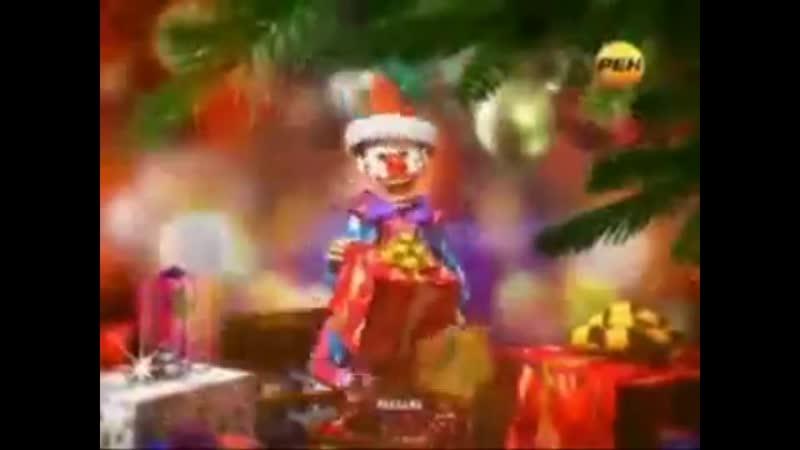 Рекламные заставки Рен ТВ зима 2011 2012 Шар Каток Хлопушка Космос Куклы Снеговики