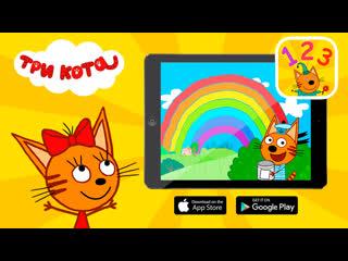 Три Кота: Учим цифры / Новая мобильная игра для детей