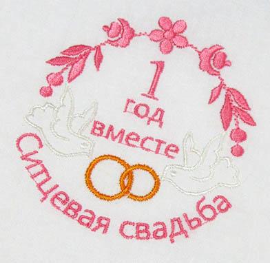 Днем рождения, картинка с годовщиной свадьбы 1 год жене