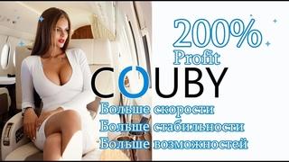 200% ЗА ПАРУ ДНЕЙ ГДЕ МОЖНОЖНО ЗАРАБОТАТЬ ЛЕГКО И БЕЗ ПРИГЛАШЕНИЙ! #COUBY