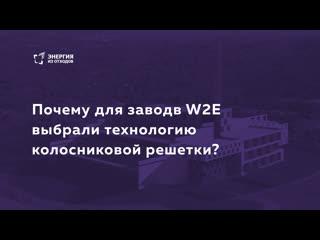 Вопрос председателю совета директоров Hitachi Zosen Inova